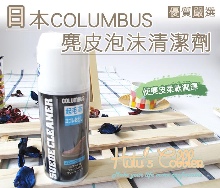 ○糊塗鞋匠○ 優質鞋材 K17 日本Columbus麂皮泡沬清潔劑 麂皮、織布強效去污 台隆售540