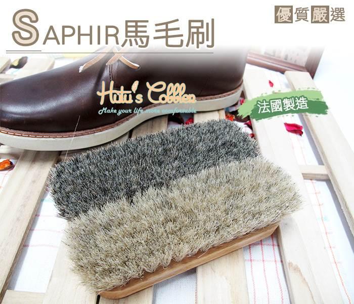 ○糊塗鞋匠○ 優質鞋材 P25 法國SAPHIR馬毛刷 高檔馬毛刷 高級皮件用不傷皮革
