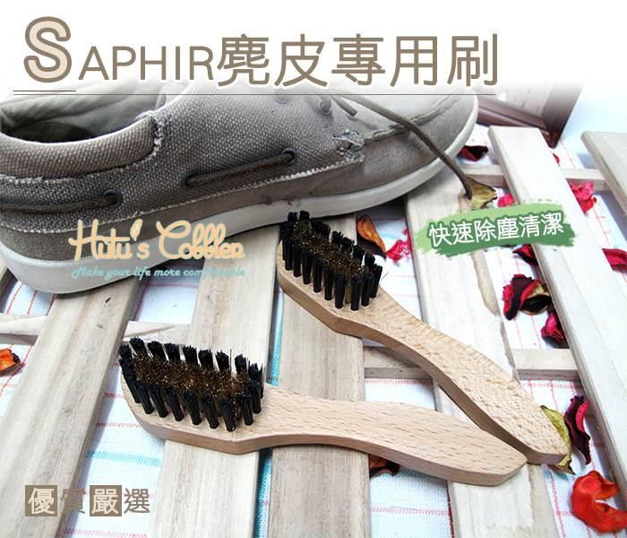 ○糊塗鞋匠○ 優質鞋材 P27 法國SAPHIR麂皮專用刷 麂皮禿毛救星 強力尼龍彈力刷頭