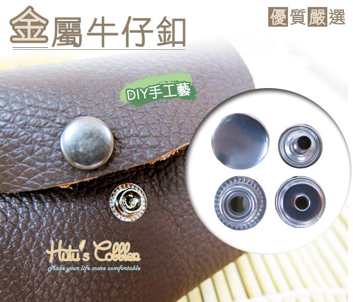 ○糊塗鞋匠○ 優質鞋材 N36 金屬牛仔扣 牛仔釦 手工藝 包包 皮夾 維修 DIY