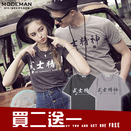 【MODE MAN】買二送一 武士精神漢字造型圓領棉質短T 情侶款