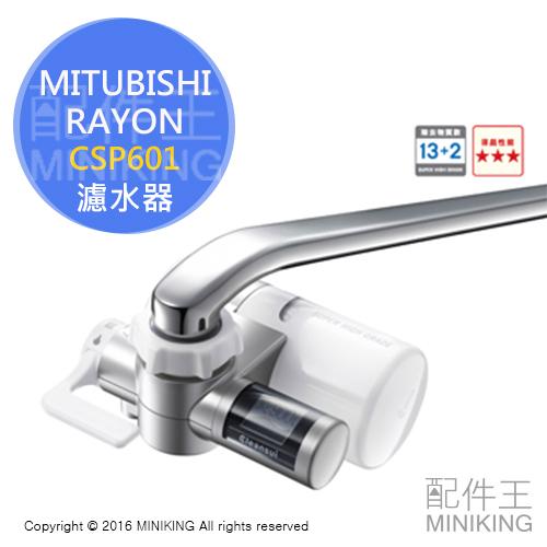 【配件王】 日本製 MITUBISHI RAYON 三菱麗陽 CSP601 CleanSui 濾水器 淨水器