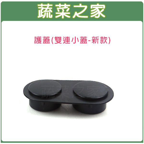 【蔬菜之家005-A22-2】護蓋(雙連小蓋-新款)裝於接桿的上方(DIY種植箱專用)