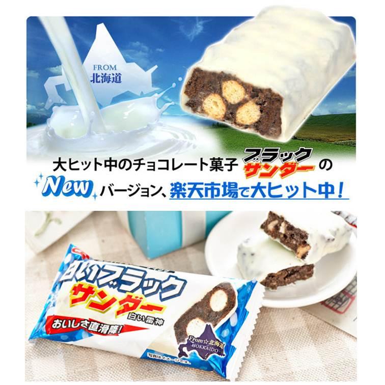 [熱賣日本限定伴手禮]白色雷神巧克力-單枚~北海道限定版