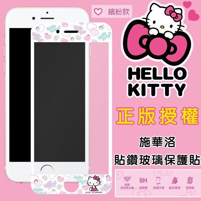 9H滿版 施華洛世奇水鑽 Hello kitty 正版授權 5.5吋 iPhone 6 PLUS/6S+ I6+ IP6S+ 彩繪玻璃手機螢幕保護貼 保護貼 保貼/支援3D觸控/水晶/貼鑽