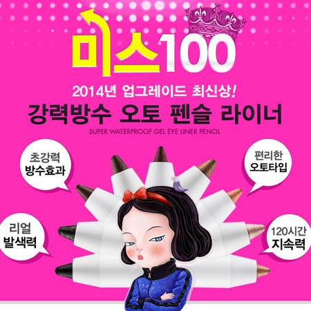 韓國 BEAUTY PEOPLE 白雪公主超防水旋轉眼線膠筆 0.5g 防水免削 旋轉 眼線膠筆【N100566】