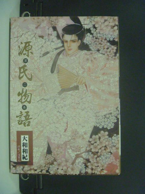 【書寶二手書T1/漫畫書_NFX】源氏物語2_涂翠花, 大和和紀, more