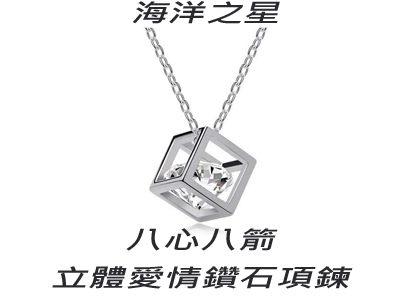 ✻蔻拉時尚✻ [D135N35] 海洋之星 立體愛情八心八箭鑽石項鍊