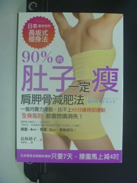【書寶二手書T8/美容_HNA】90%的肚子一定瘦:日本最有效的長?式瘦身法_長?靖子