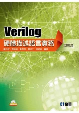 Verilog硬體描述語言實務(第三版)(附範例光碟)