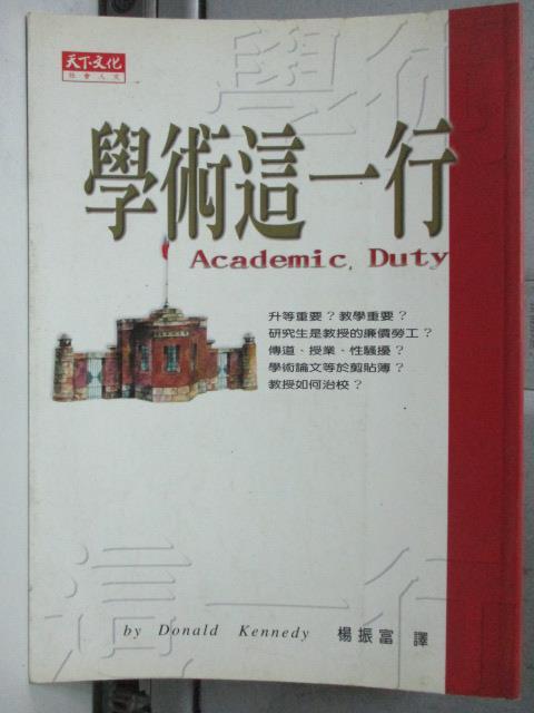 【書寶二手書T1/大學教育_HHZ】學術這一行 Academic Duty_唐納.甘迺迪/著