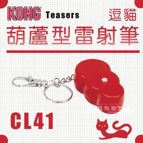+貓狗樂園+ KONG【Teasers。逗貓葫蘆型雷射筆。CL41】200元