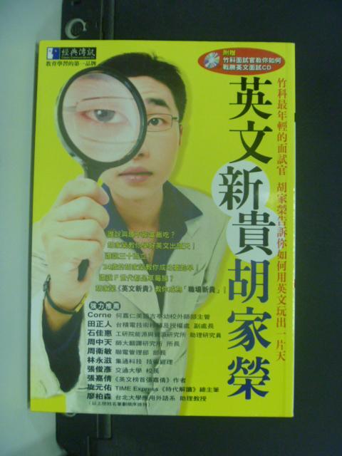 【書寶二手書T9/語言學習_HOU】英文新貴胡家榮(附CD)_胡家榮