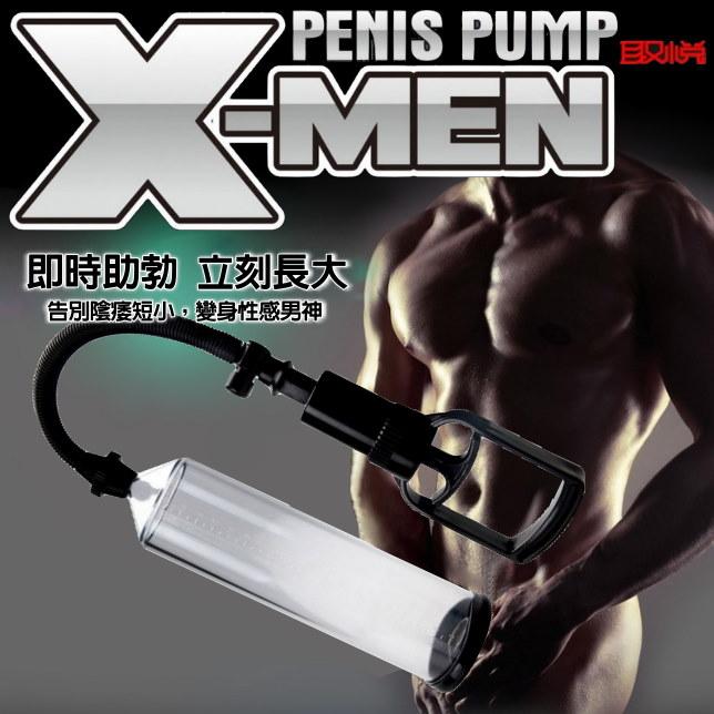 增大器情趣吸引器.X-MAN唧拉式增大鍛鍊器-中【情趣饗宴】