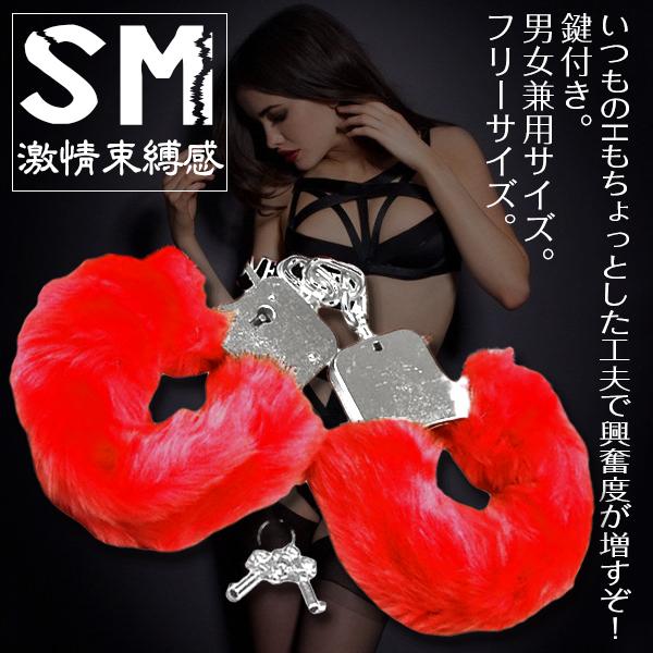 SM情趣手銬.紅色絨布手銬(台製)(重量款)【情趣饗宴】
