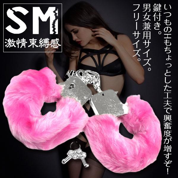 SM情趣手銬.粉色絨布手銬(台製)(重量款)【情趣饗宴】