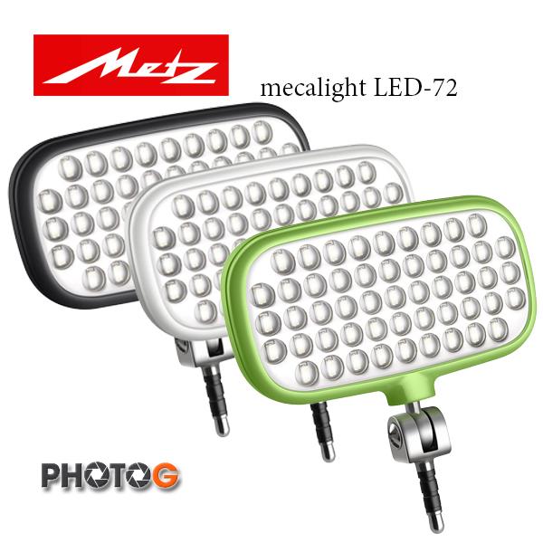 METZ mecalight LED-72 led72 專業級 演色性高 持續光 補光燈 手機 平板 適用 USB充電 (興華拓展公司貨)