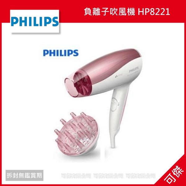 可傑  PHILIPS飛利浦 SpaShine 負離子吹風機 HP8221 原廠公司貨 保固2年...好用