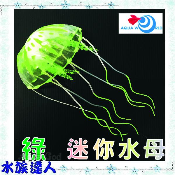【水族達人】【造景裝飾】水世界AQUA WORLD《sea anemone 迷你水母 螢光桃紅 G-077-SS-R》