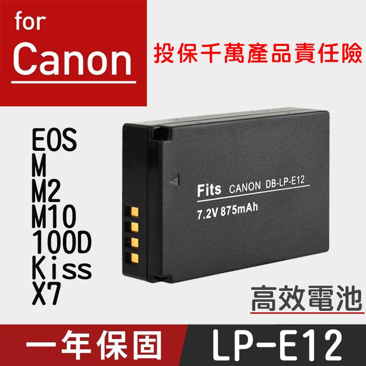 特價款@攝彩@佳能 Canon LP-E12 高效相機電池 EOS M M2 100D Kiss X7 LPE12 相機電池 一年保固