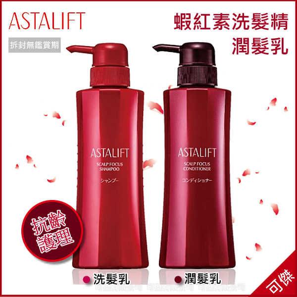 可傑 ASTALIFT   蝦紅素洗髮精/潤髮乳    護髮系列    頭髮抗齡護理   深入呵護  打照閃亮動人秀髮   360ml