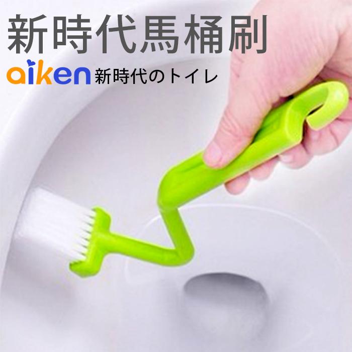 【艾肯居家生活館】馬桶刷 刷子 清潔 掃除 新世代 S型馬桶刷 (顏色隨機)-J1309-002