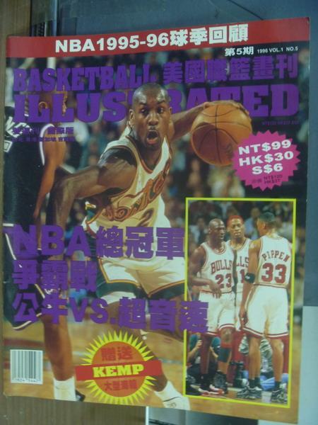 【書寶二手書T1/雜誌期刊_QOO】美國職籃畫刊_NBA 1995-96球季回顧