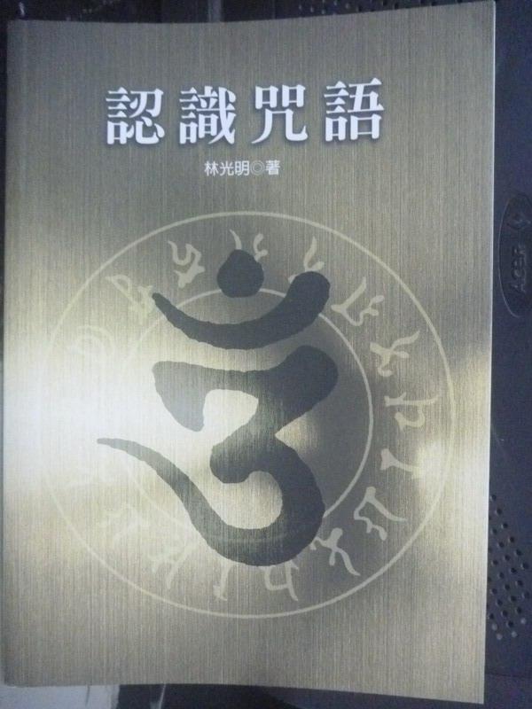 【書寶二手書T7/宗教_IDF】認識咒語_林光明