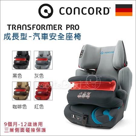 ✿蟲寶寶✿德國【CONCORD】成長型汽車安全座椅/汽座TRANSFORMER PRO/4色可選《現+預》