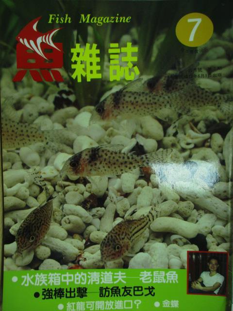 【書寶二手書T1/寵物_YJL】魚雜誌_第7期_水族箱中的清道夫-老鼠魚等