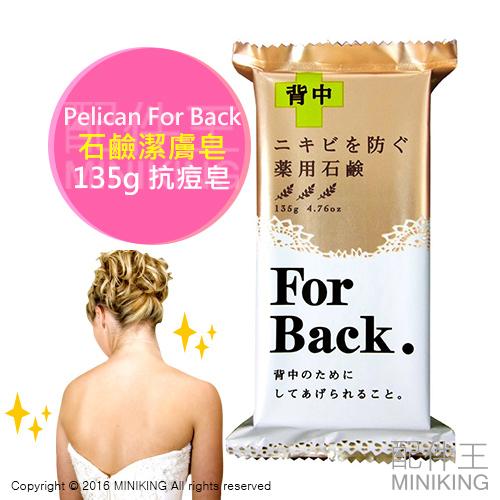 【配件王】現貨 日本製 Pelican For Back 背部專用 石鹼潔膚皂 135g 抗痘皂 痘痘 草本