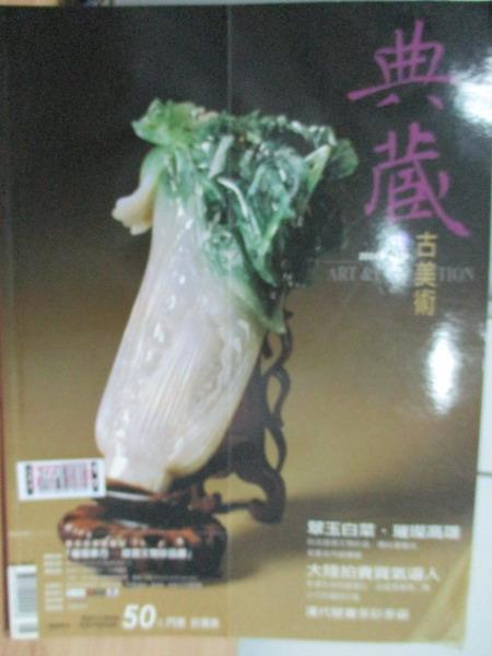 【書寶二手書T1/雜誌期刊_WGS】典藏古美術_136期_翠玉白菜等