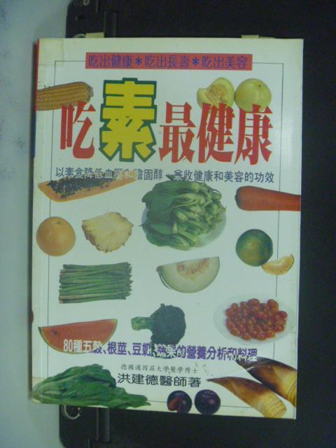 【書寶二手書T3/養生_OFC】吃素最健康_洪建德