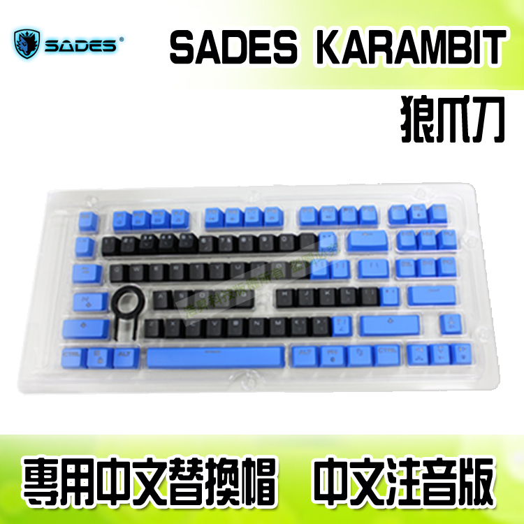 SADES Karambit 狼爪刀專用 黑/藍 中文注音替換鍵帽