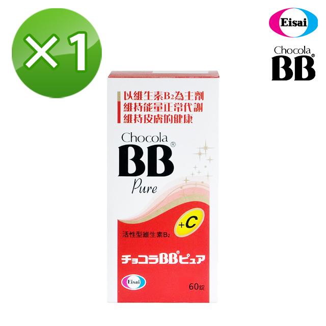 [Eisai-日本衛采]俏正美Chocola BB Pure 60錠x1瓶 衛采授權台灣網路總代理