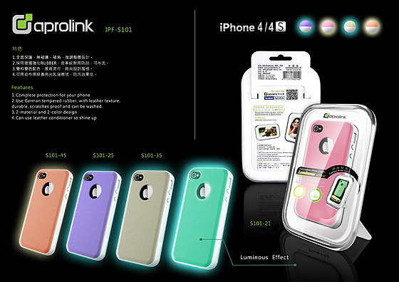 【免運費】【全新出清】 AproLink APPLE iPhone 4 4S 兩件式雙料夜光外殻
