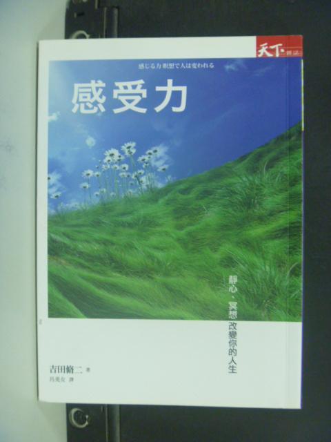 【書寶二手書T8/心靈成長_HPH】感受力:靜心、冥想改變你的人生_吉田脩二