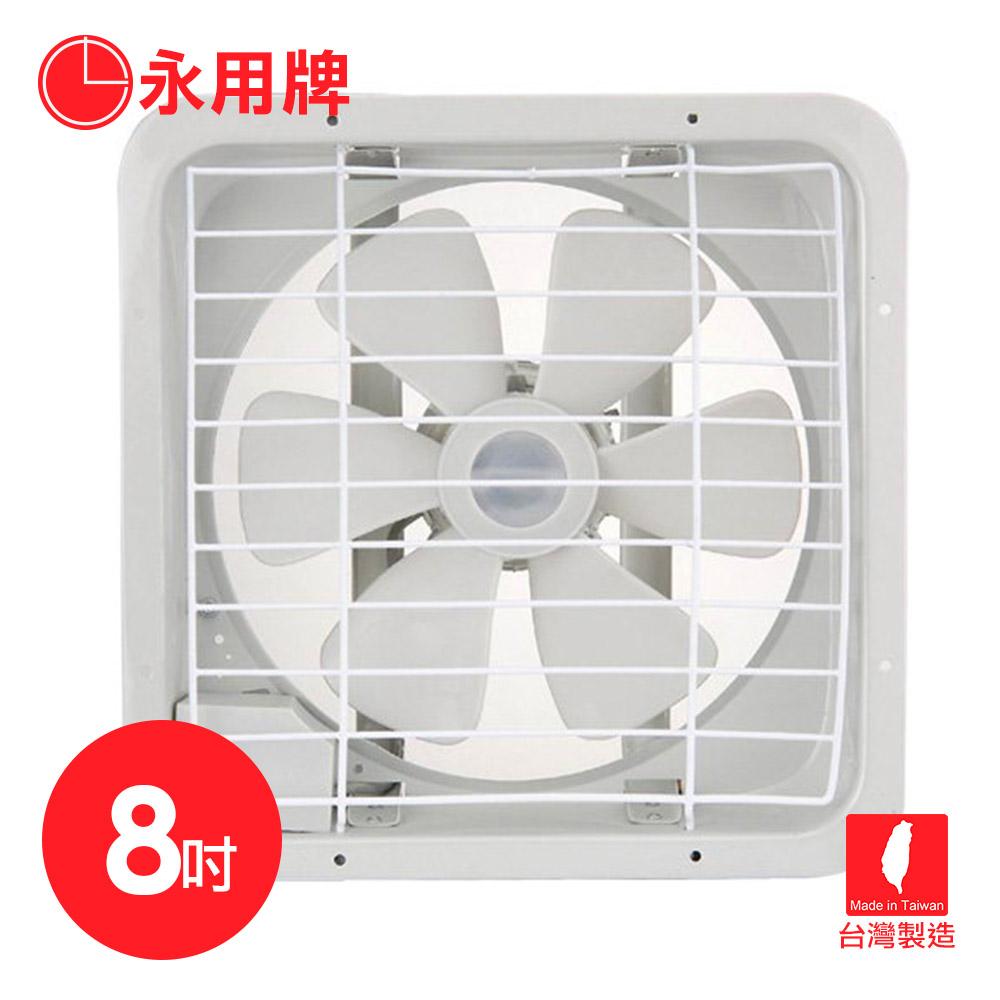 【永信牌】8吋吸排兩用通風扇/吸排兩用扇FC-508