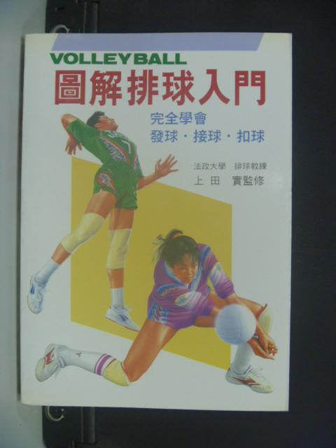 【書寶二手書T3/體育_HPQ】圖解排球入門-雙色圖解運動系列4_上田實