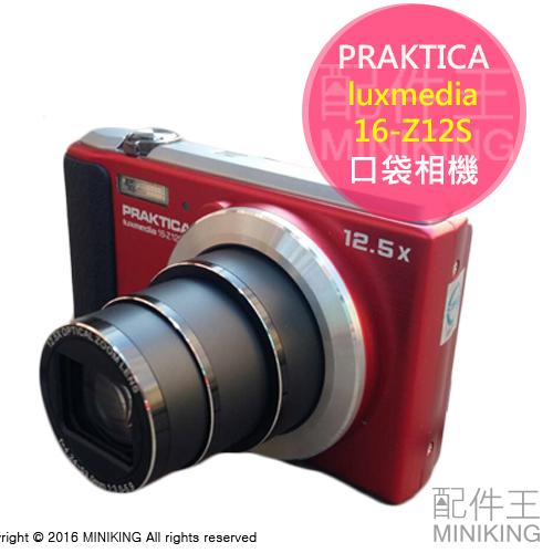 【配件王】現貨 德國 柏卡Praktica Luxmedia 16-Z12S 12倍變焦 1600萬 清巧方便 2.7吋