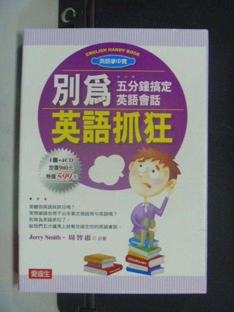 【書寶二手書T6/語言學習_GNW】別為英語抓狂(4CD)_Jerry Smith.周智惠