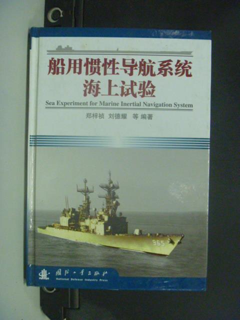 【書寶二手書T1/科學_JHH】船用慣性導航系統海上試驗_李‧弗羅斯特_簡體