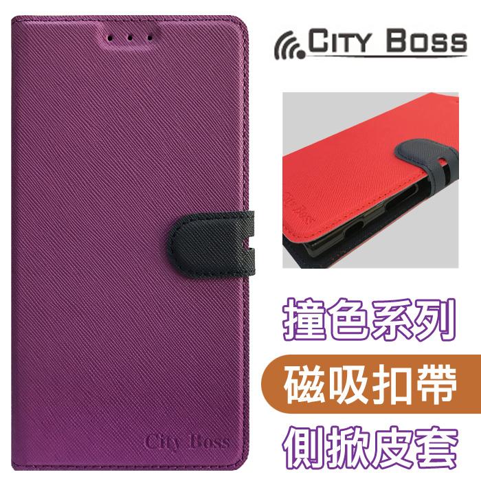 CITY BOSS 撞色混搭 5.2吋 SONY Xperia XZ/F8332 紫色 手機套 側掀磁扣皮套/保護套/背蓋/支架/手機殼/保護殼/卡片夾/可站立/TIS購物館
