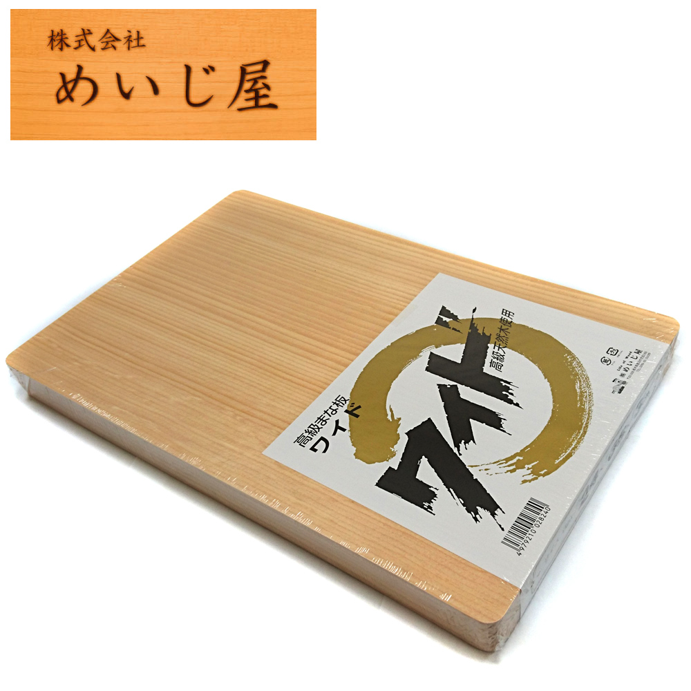 日本MEIJIYA 高級寬型天然檜木砧板 20cm / 日本原裝