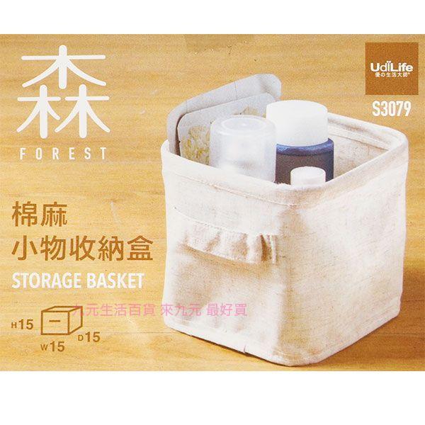 【九元生活百貨】森 棉麻小物收納盒 布質整理盒 無印