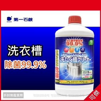 可傑 第一石鹼 洗衣槽清潔劑 550g 洗槽劑 99.9% 除菌 消臭 洗衣機