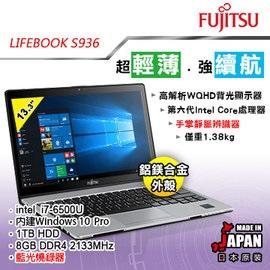【2016.7  日本原裝 六代處理器】Fujitsu 富士通 Lifebook S936-PB721 13吋WQHD i7-6500U /8G/1TB(5.4)/UMA/掌紋辨識/Blu-ray/Win10Pro