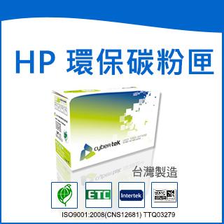 榮科   Cybertek  HP Q6002A環保黃色碳粉匣 (適用HP Color LaserJet 2600 /HP Color LaserJet 1600/HP Color LaserJet 2605 HP Color LaserJet 6000/HP Color LaserJet CM1015/HP Color LaserJet CM1017)HP-C2600Y / 個