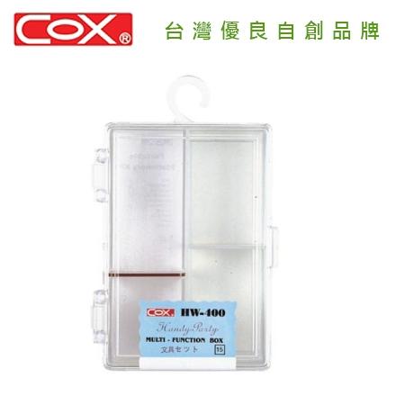 COX 三燕 HW-400 多功能置物盒 / 個
