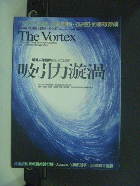 【書寶二手書T6/心理_GOX】吸引力漩渦_伊絲特.希克斯、傑瑞.希克斯